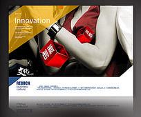创新企业宣传展板