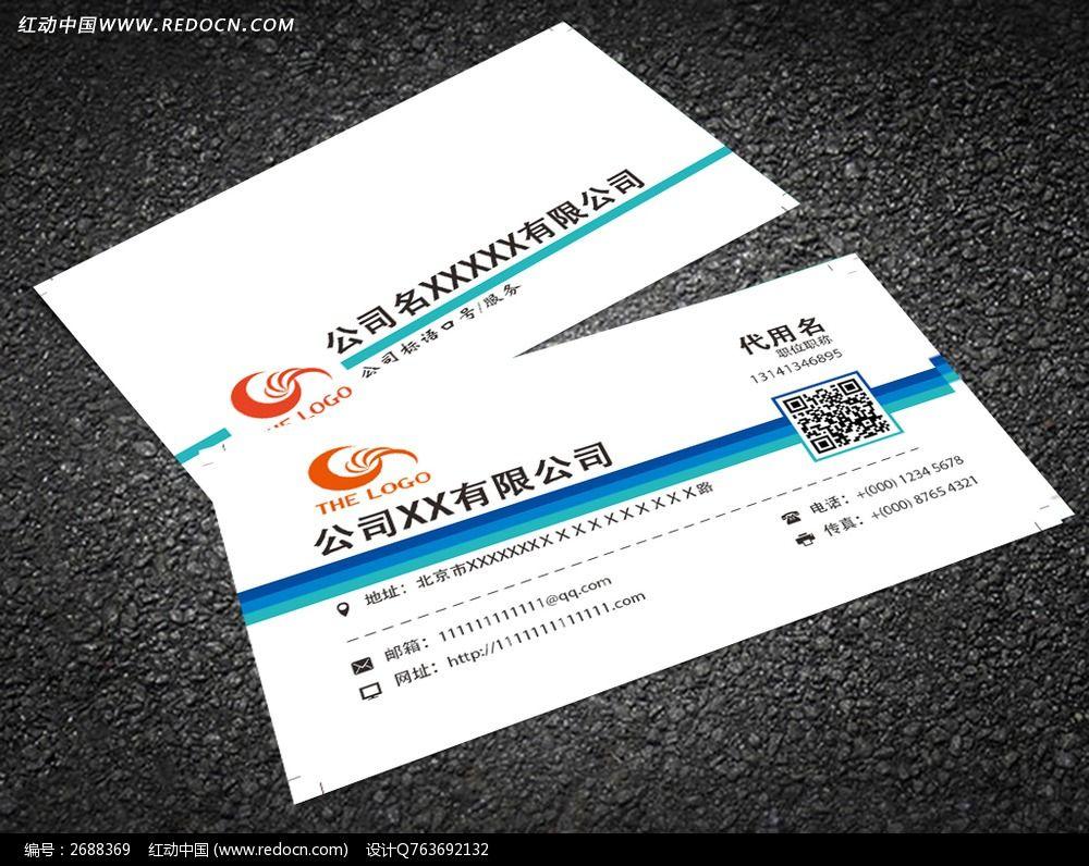 微信名片设计模板