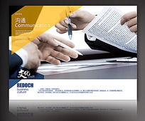 沟通企业文化展板
