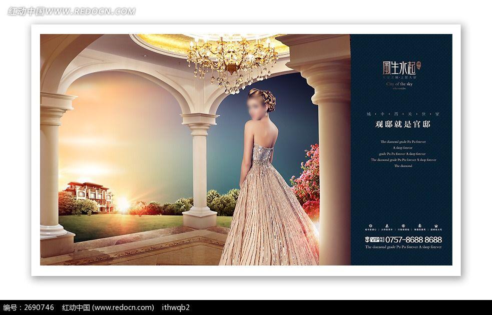 欧式奢华地产海报_海报设计/宣传单/广告牌图片素材