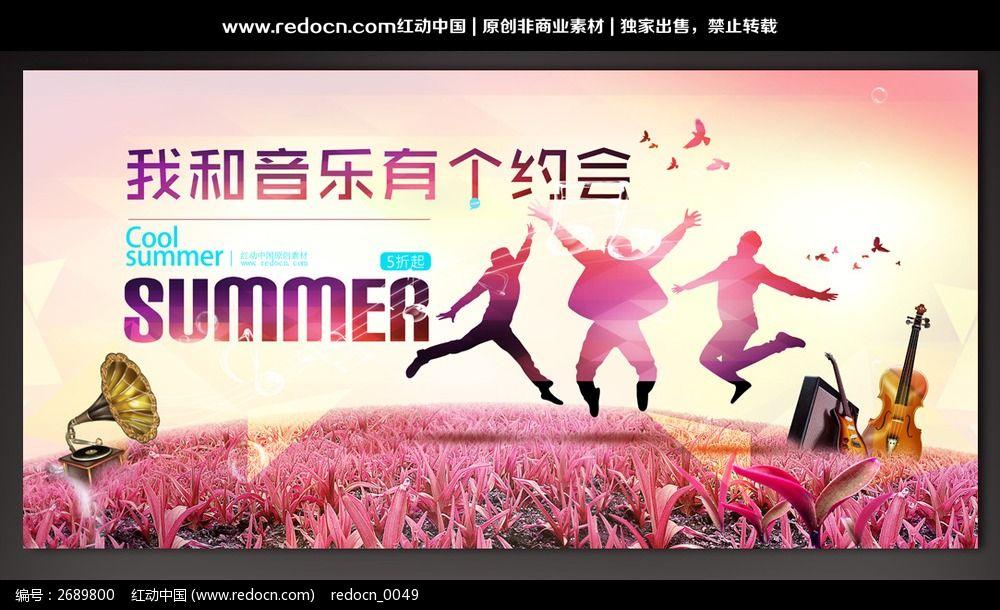 青春音乐_青春音乐节宣活动海报