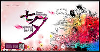 七夕传统佳节背景设计