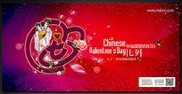 七夕情人节宣传背景设计