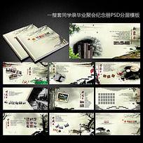 水墨风毕业纪念册设计