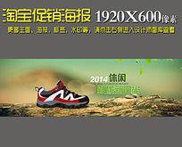 淘宝登山运动鞋全屏海报