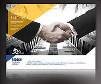 团结合作企业展板