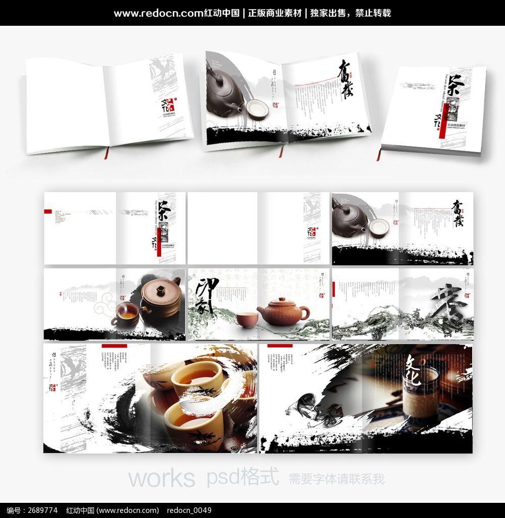 中国茶文化画册设计图片