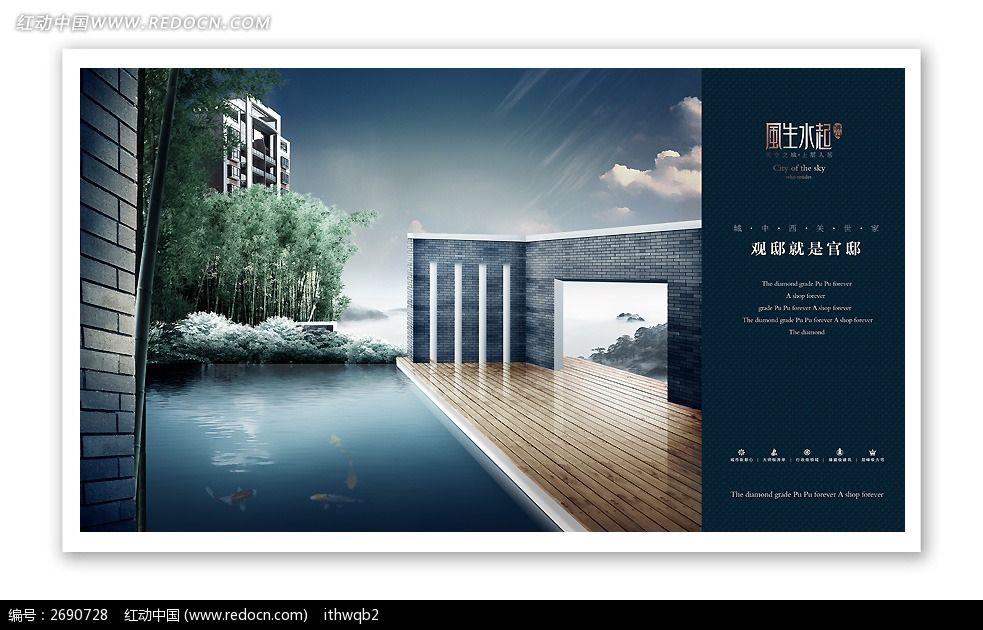 中国风海报招聘别墅促销国际长沙峰创别墅图片