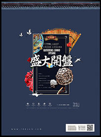 中国古典地产开盘海报