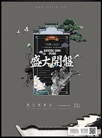 中华名城地产开盘广告