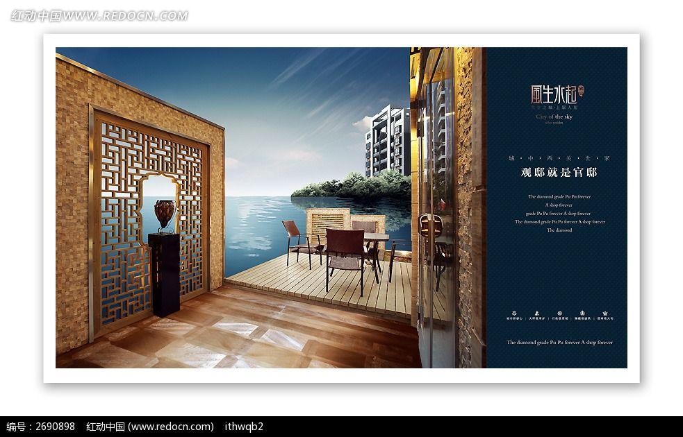 中式楼盘促销海报图片