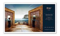 中式奢华房产海报