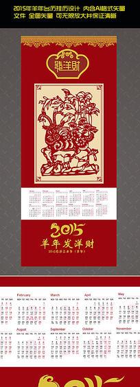 2015羊年日历设计