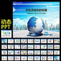 14款 IT互联网络电子商务PPT模板素材下载