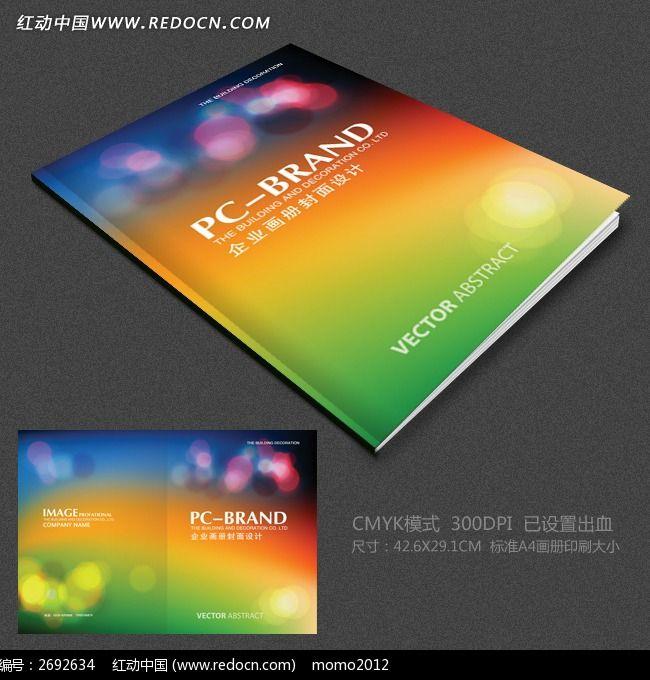 炫彩背景画册封面设计图片