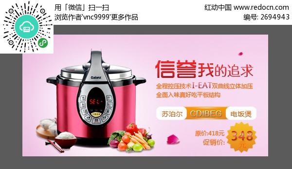 电饭煲淘宝产品主图PSD素材免费下载 编号2694943 红动网