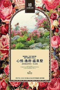 花园式房地产宣传海报