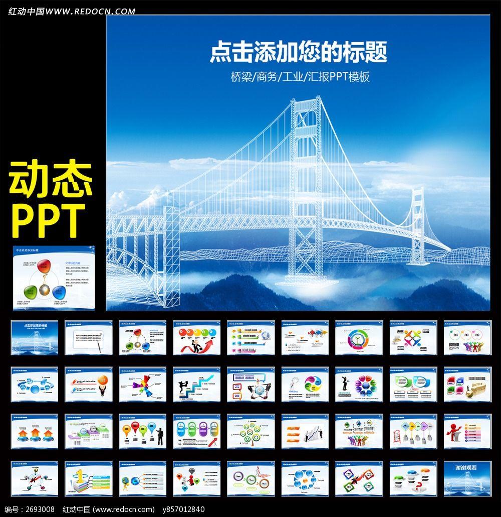 桥梁建设工程规划城市建筑ppt