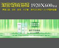 淘宝端午节化妆品海报