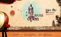 中国风地产开盘宣传海报