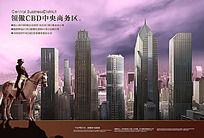高楼大厦地产促销海报