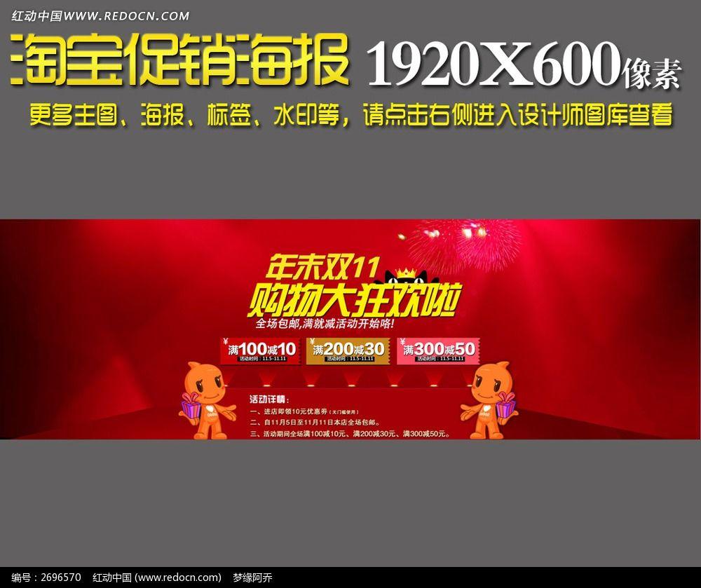 标签:天猫淘宝双11来了促销海报 淘宝双11宣传海报 双11活动海报