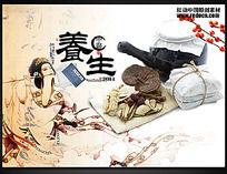 中草药养生促销海报