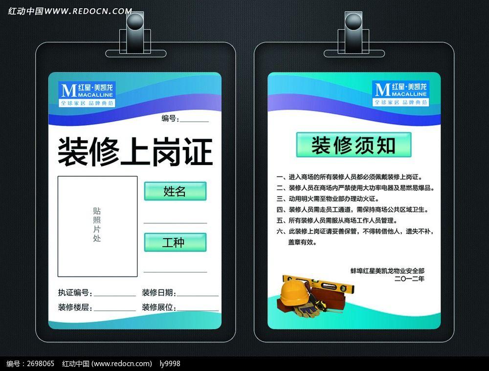 装修上岗证证件设计图片
