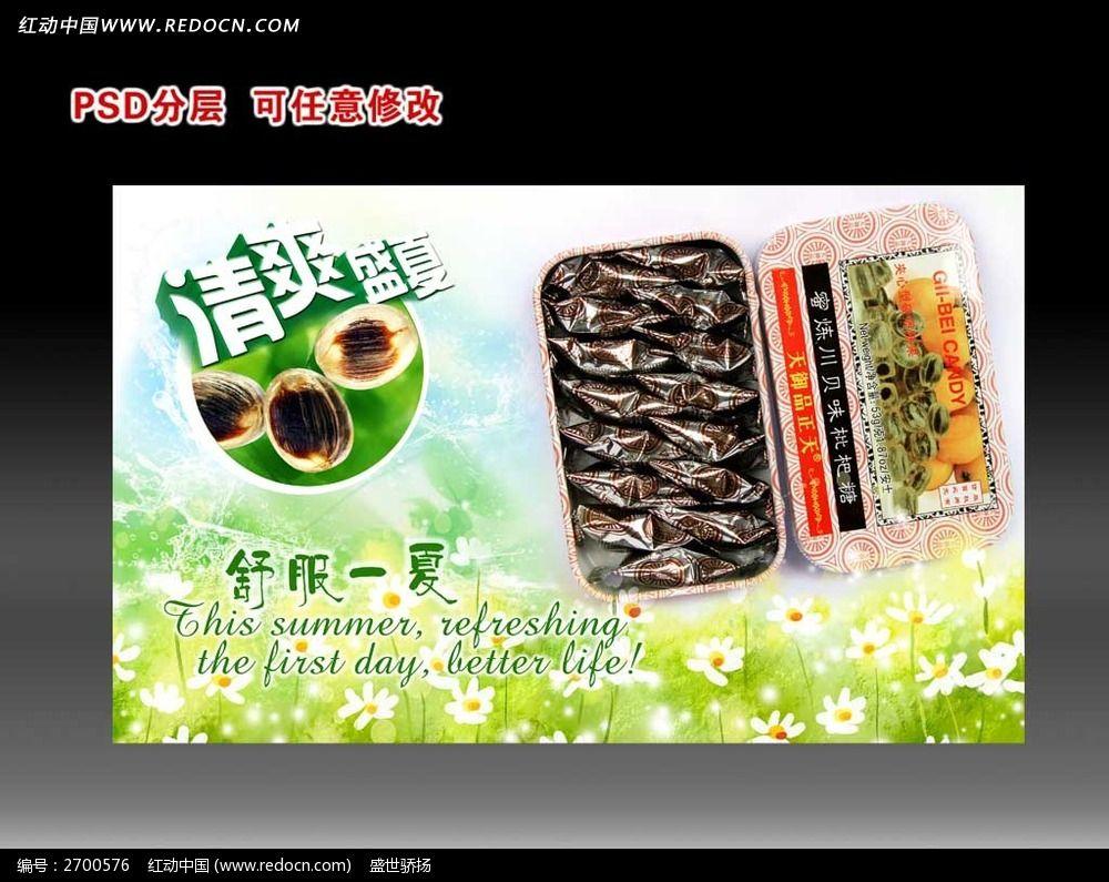夏季枇杷润喉糖淘宝促销海报