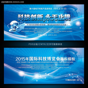 2015蓝色电子科技会议展板设计 PSD