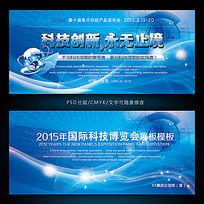2015蓝色电子科技会议展板设计