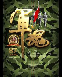 创意迷彩色军魂建军节海报设计 PSD