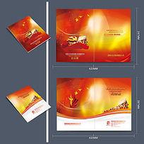 党政机关宣传册封面设计