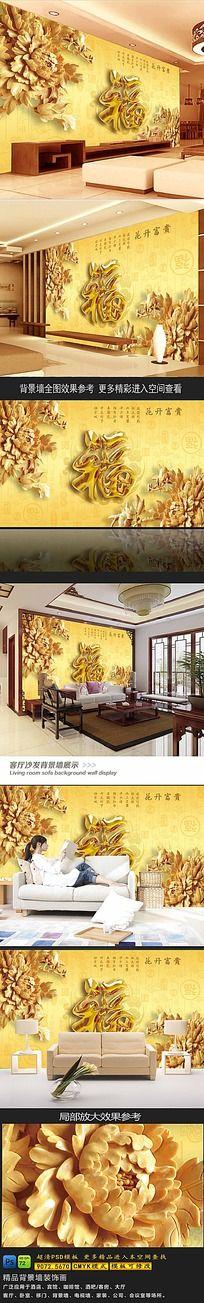 8款 尊贵牡丹花木雕艺术客厅背景墙psd下载