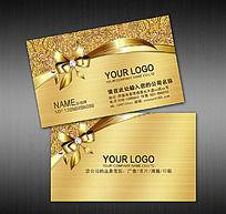 黄金珠宝名片