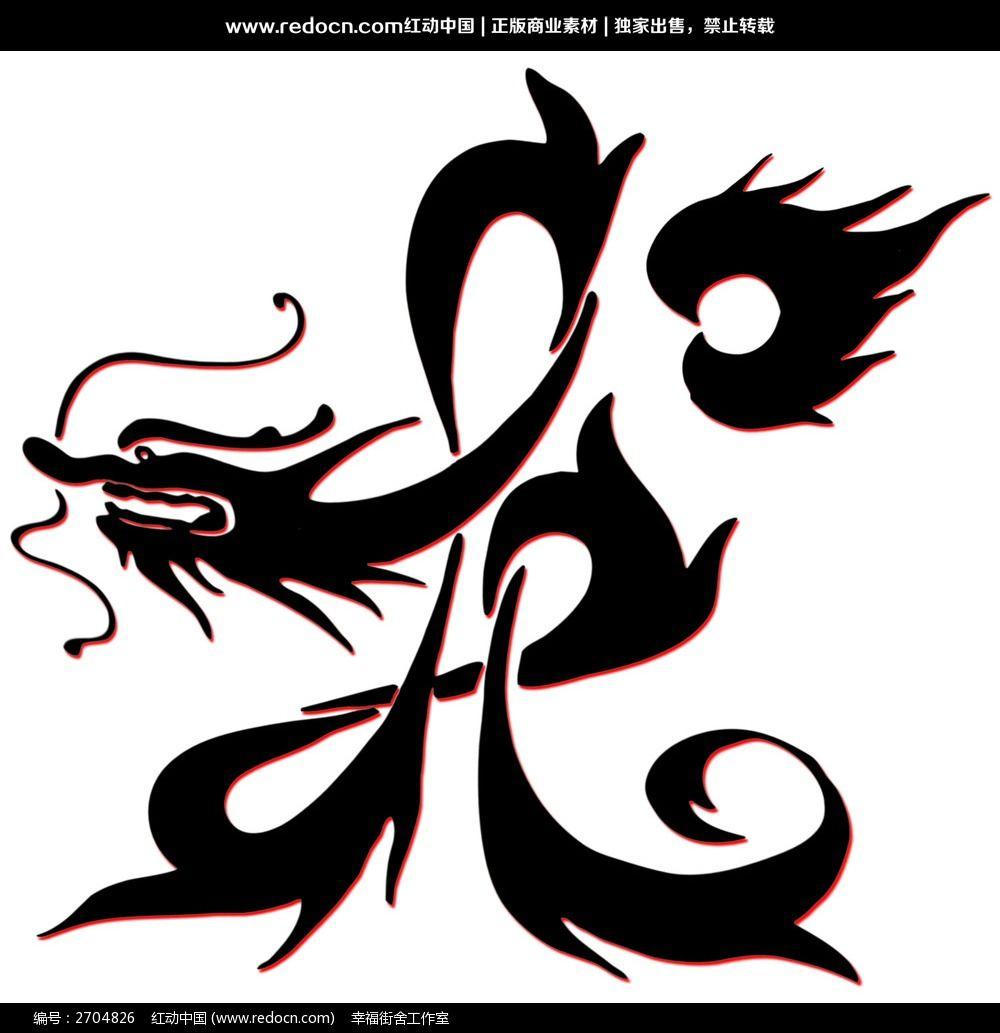 龙字体图标_字体设计/艺术字图片素材