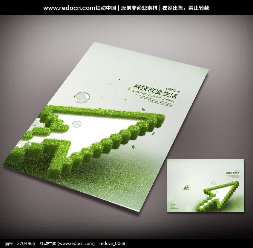 绿色科技封面设计图片
