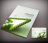绿色科技封面设计