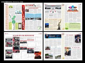 汽车企业文化报刊版式