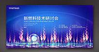 燃料技术会议背景板