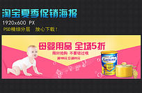 淘宝网店夏季促销母婴用品海报