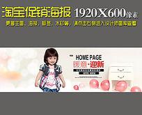 淘宝新春服装促销海报设计 PSD