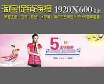 淘宝中秋特惠女装宣传海报设计