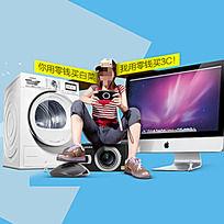 特价电子产品促销海报