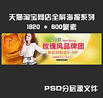 特色玫瑰风全屏促销活动海报