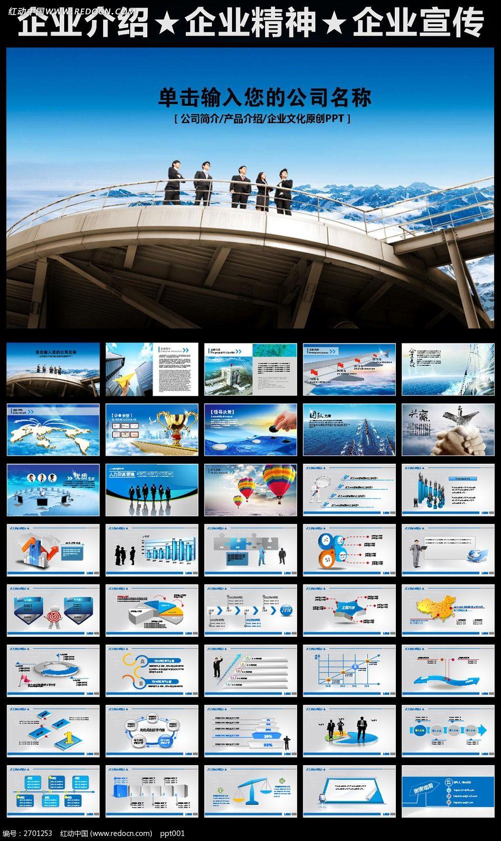 团队合作企业文化公司简介ppt素材下载(编号2701253)图片