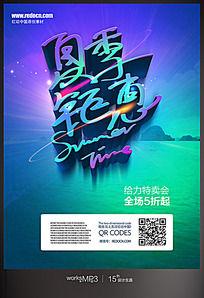 夏季商场距惠促销海报