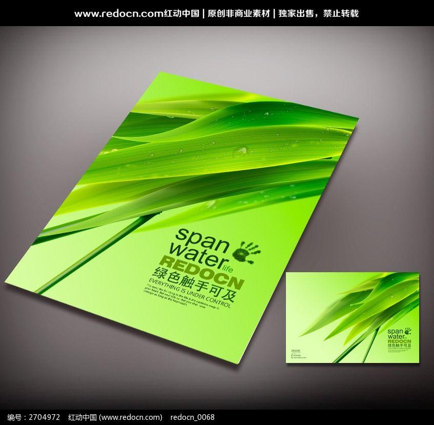 植物书籍封面设计