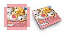 中秋果味月饼包装设计