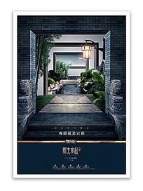 中式地产入户花园海报